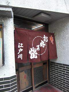 20090112-5.JPG